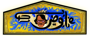 Google honours Sadequain with a specialdoodle