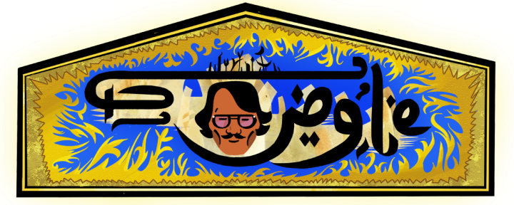 syed-sadequain-ahmed-naqvis-87th-birthday-5753000550203392-2x